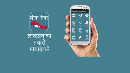 LokSewa App