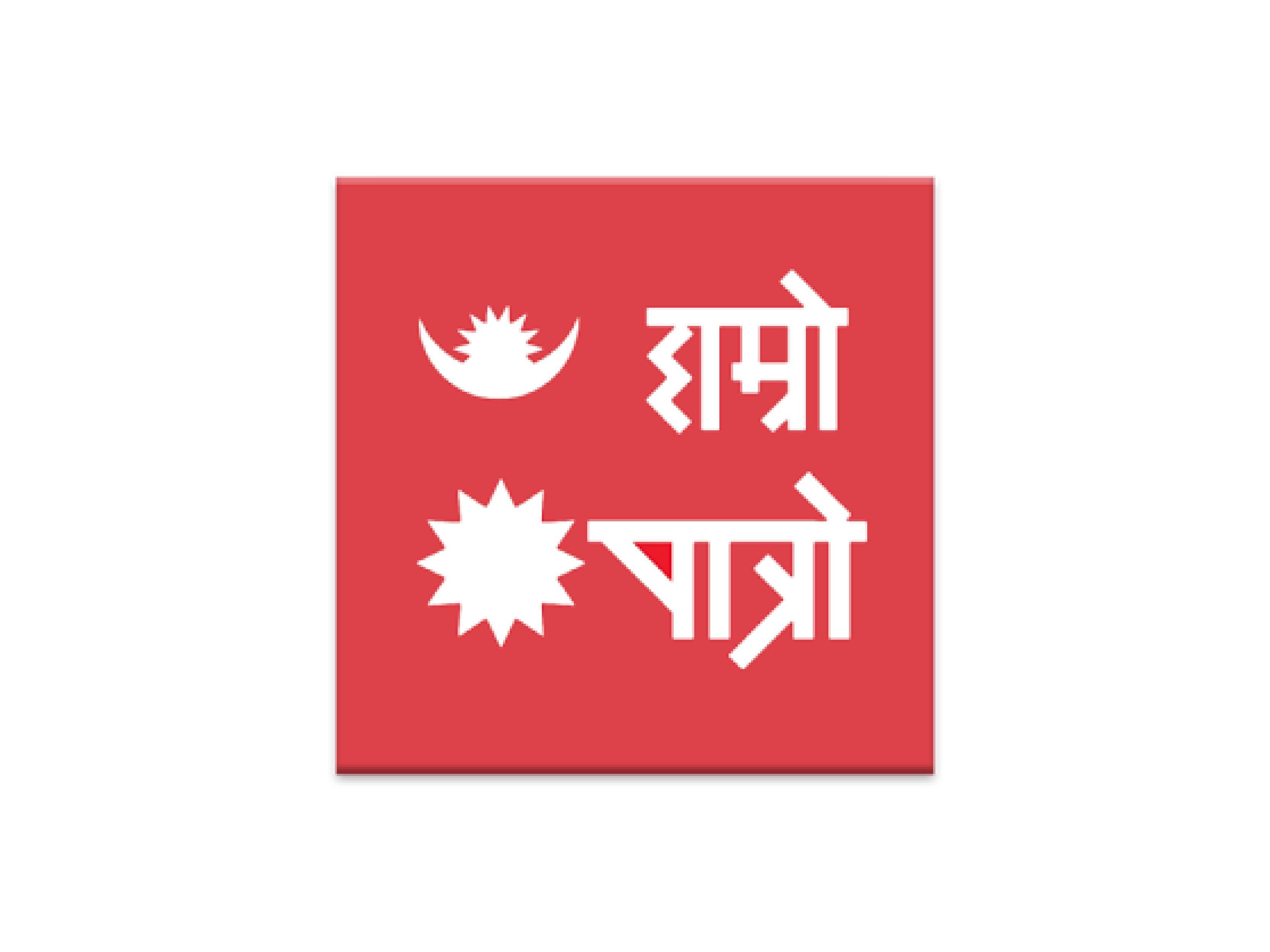 Nepali Patro Apps