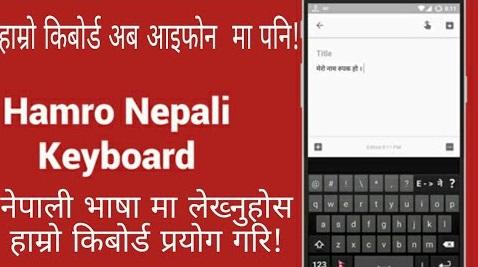 Nepali Keyboard Apps