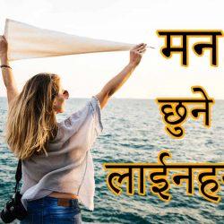 Nepali Quotes