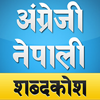 Nepali Dictionary App