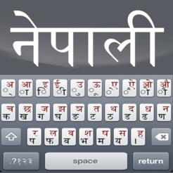 Nepali Typing Apps