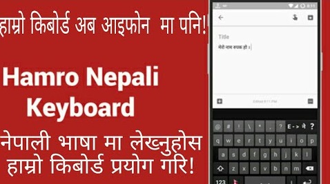 Nepali Keyboard Apps