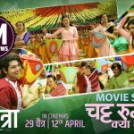 Chatta Rumal Lyrics Yatra Movie