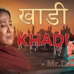Mr.D Khadi Lyrics