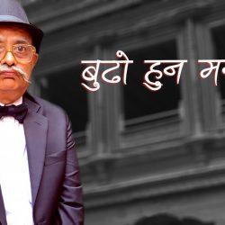 Hari Bamsha Acharya Budo Huna Man Chaina Lyrics