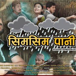 Sim Sim Pani Lyrics - Manny Kangmang Rai