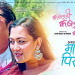 Maya Pirati Lyrics - KABADDI KABADDI KABADDI Movie Song